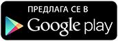 Изтеглете нашето приложение за Android