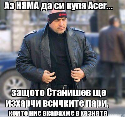 13. бойко борисов