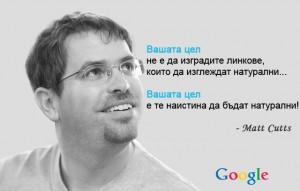 Интервю с Matt Cutts - Ексклузивно за България само в acer-notebookbg.com