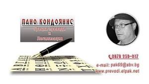 гръцки преводач