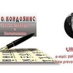 Сайт за онлайн гръцки преводи prevodi.elpak.net